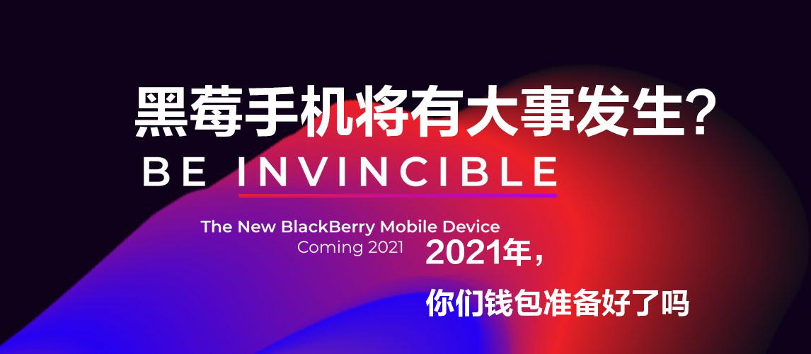 BlackBerry黑莓即将有大事发生,正在向全球发出邀请