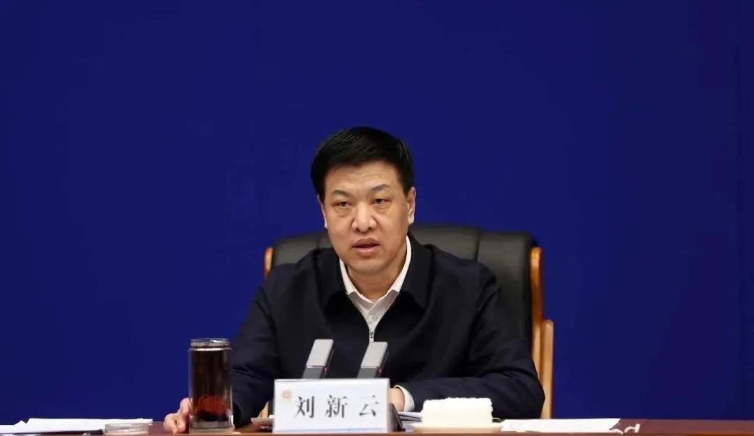 山西公安厅原厅长刘新云被双开(违纪违法立案审查调查)丧失政治原则