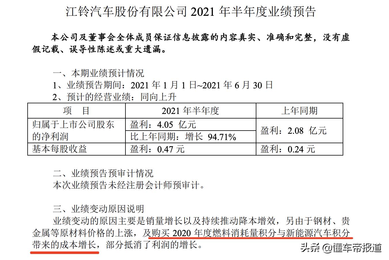 观察 | 上半年净利润翻番,江铃汽车在高速增长背后做对了什么?