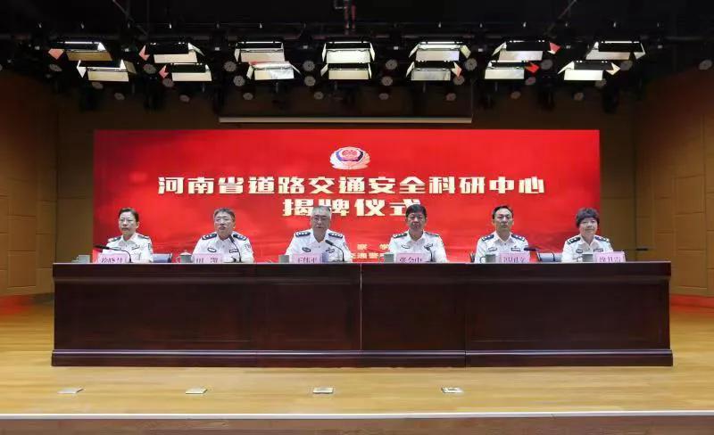 河南省道路交通安全科研中心正式揭牌运行