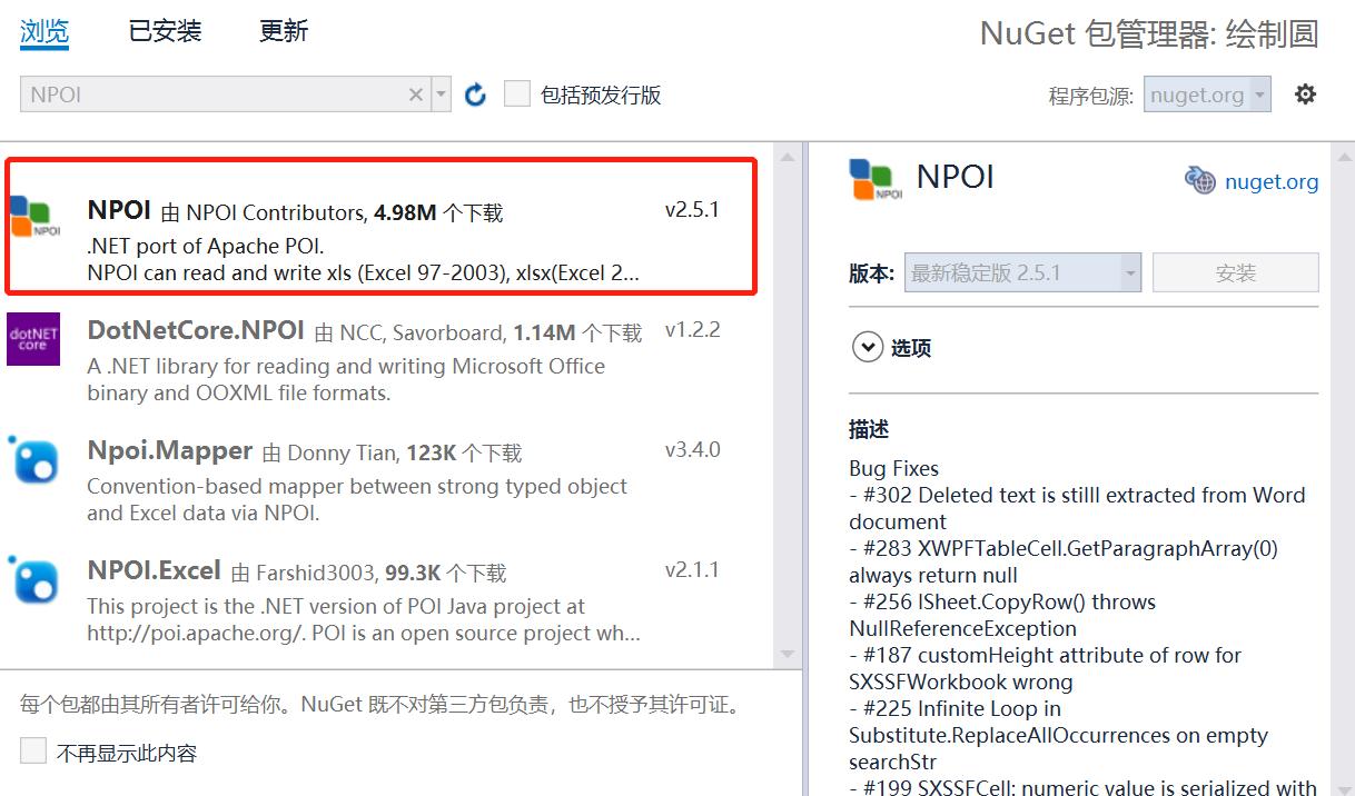 C# NPOI读取EXCEL与GDI+简单绘图