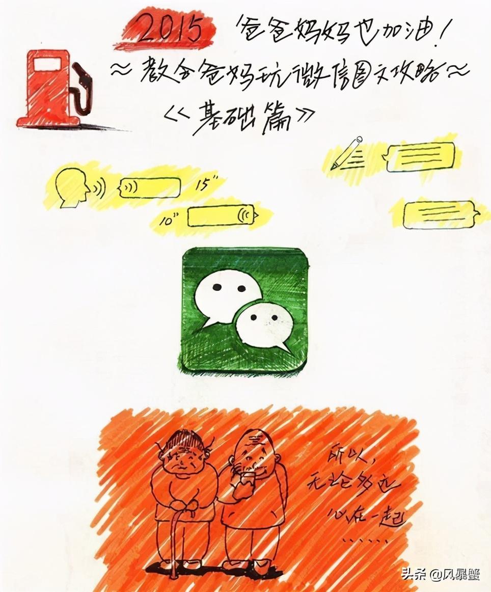 微信越来越像qq了,是视觉反应、还是正常的迭代?