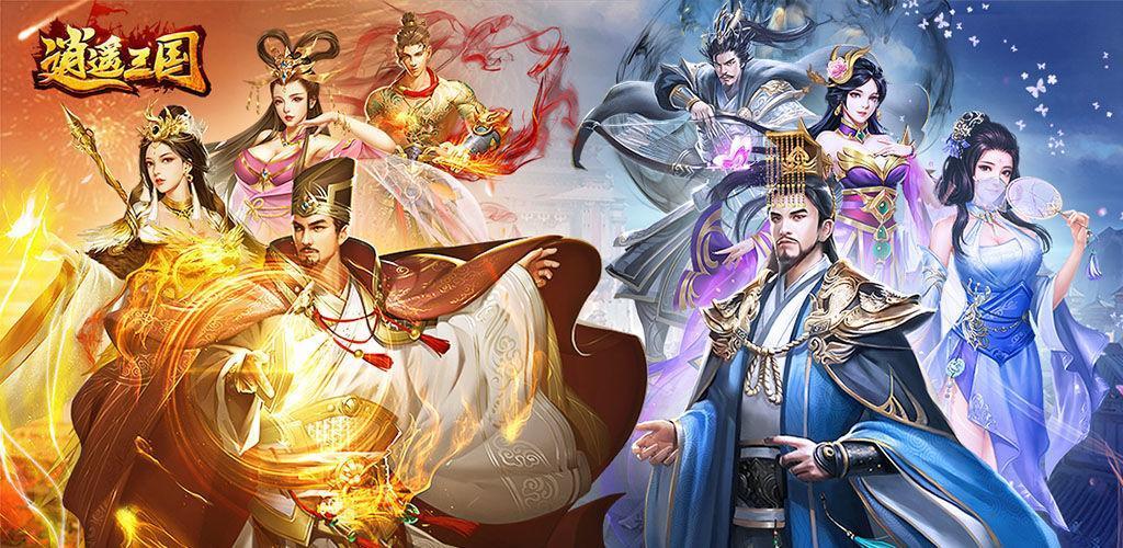 九月四日公测<逍遥三国志>,体会那一时期金戈铁马,三雄分离的历史