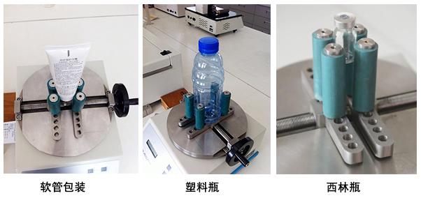 关于瓶类包装方面在瓶盖扭矩测试上的使用说明
