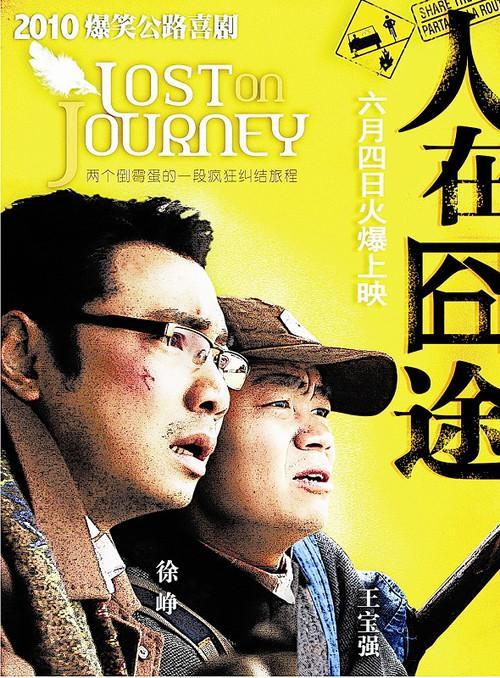 背一具遗体千里还乡:这部十年前的电影,现在还是国产公路片巅峰
