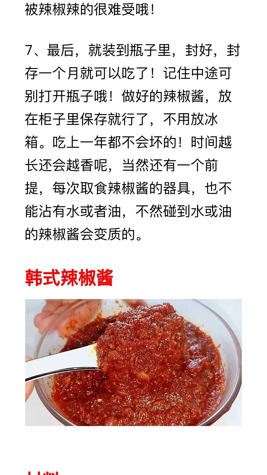 辣椒酱的做法及配料 美食做法 第4张