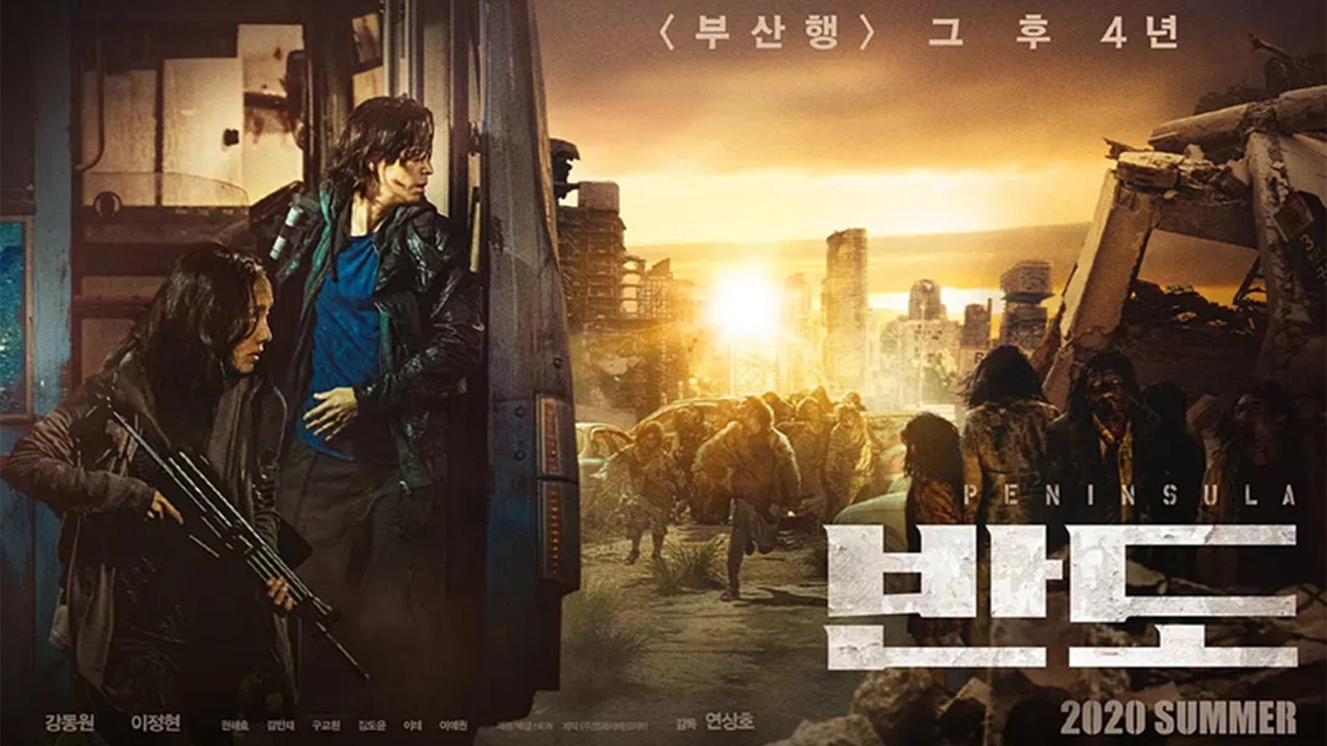 韩国今年最好的六部电影,《釜山行2》领衔,韩国电影要崛起?