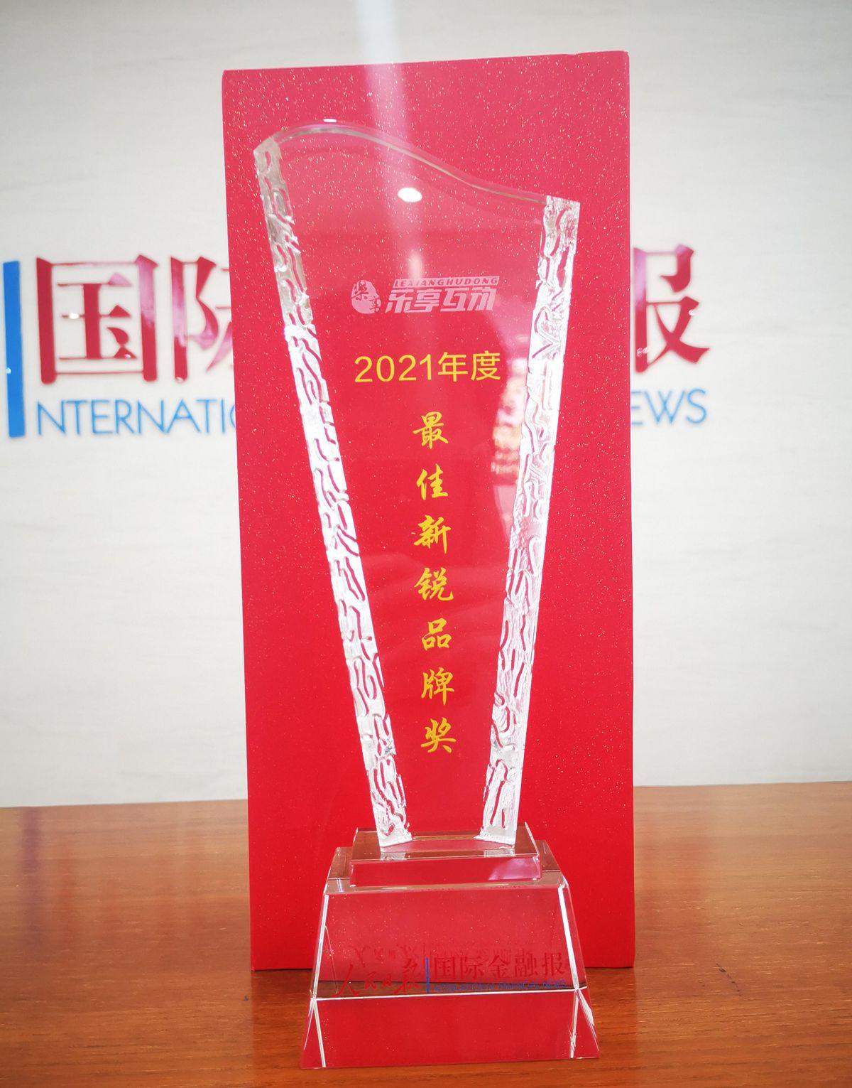 """乐享互动荣获第三届中国品牌建设论坛""""最佳新锐品牌奖"""""""