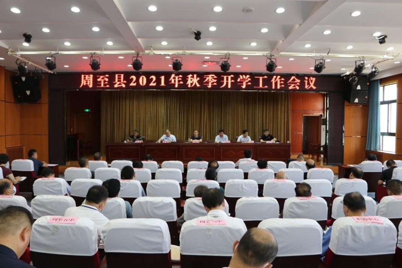 周至县召开2021年秋季开学工作会