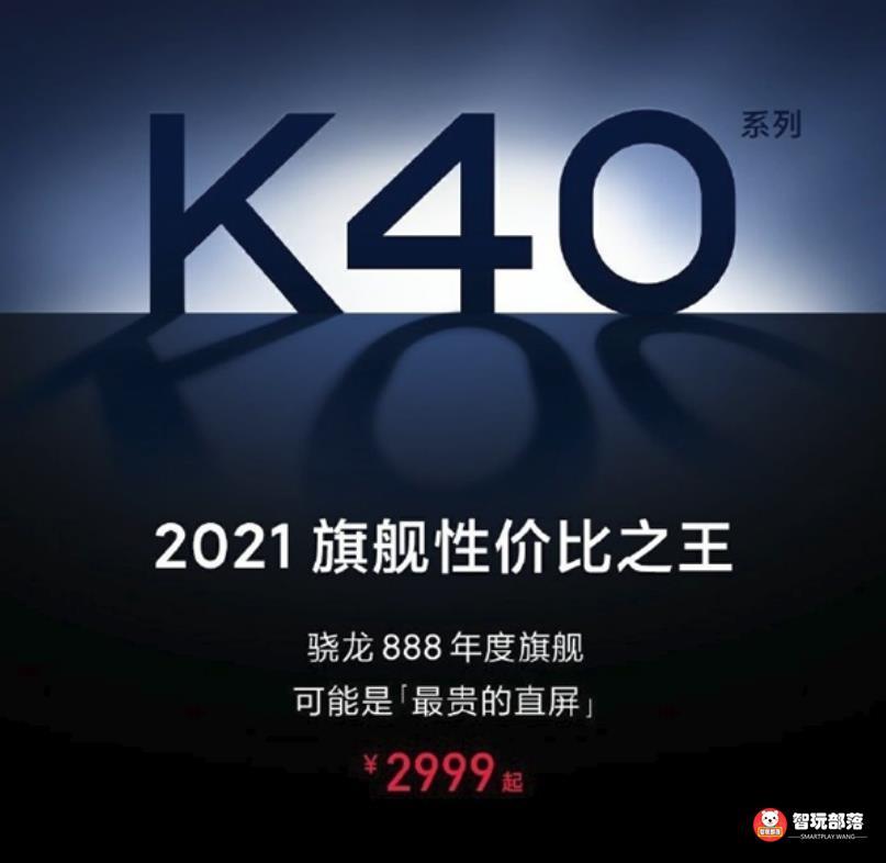 最便宜的骁龙888手机要来了!小米友商Redmi K40官宣