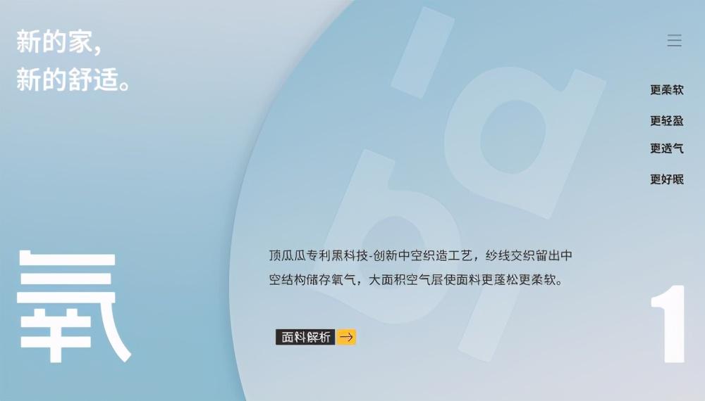 """顶瓜瓜再出""""王炸""""产品 2021春夏氧气棉全新升级"""