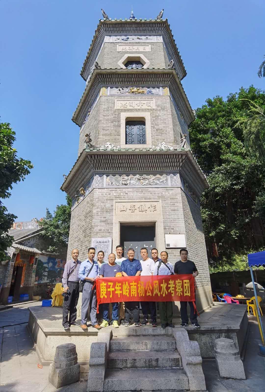 一次完美的风水文化游学活动   曾祥 风水团队岭南贵族风水考察收获满满