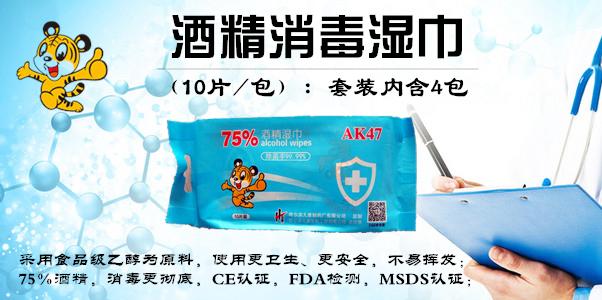 75%酒精消毒湿巾,高效除菌复工开学必备