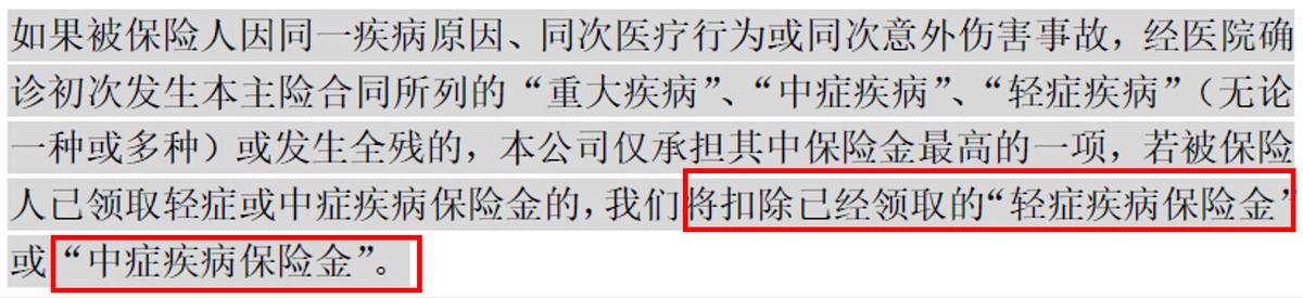 前海人寿全家福惠享版重疾险有哪些缺点? 保险资讯 第2张