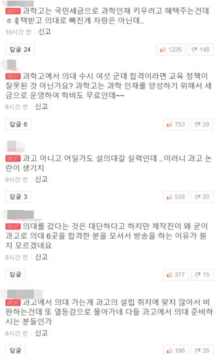 《刘 Quiz》邀请医大高材生被批,公开发文道歉:将重回初心
