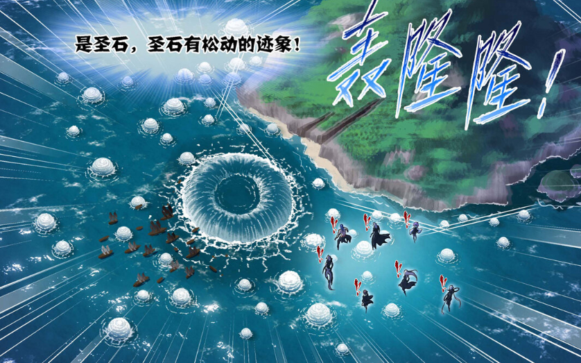 斗罗大陆:圣石异动,千道流到达海神岛,波塞西与他对峙