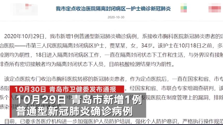 青岛定点收治医院隔离封闭病区一护士确诊新冠:系意外暴露所致并非社区感染