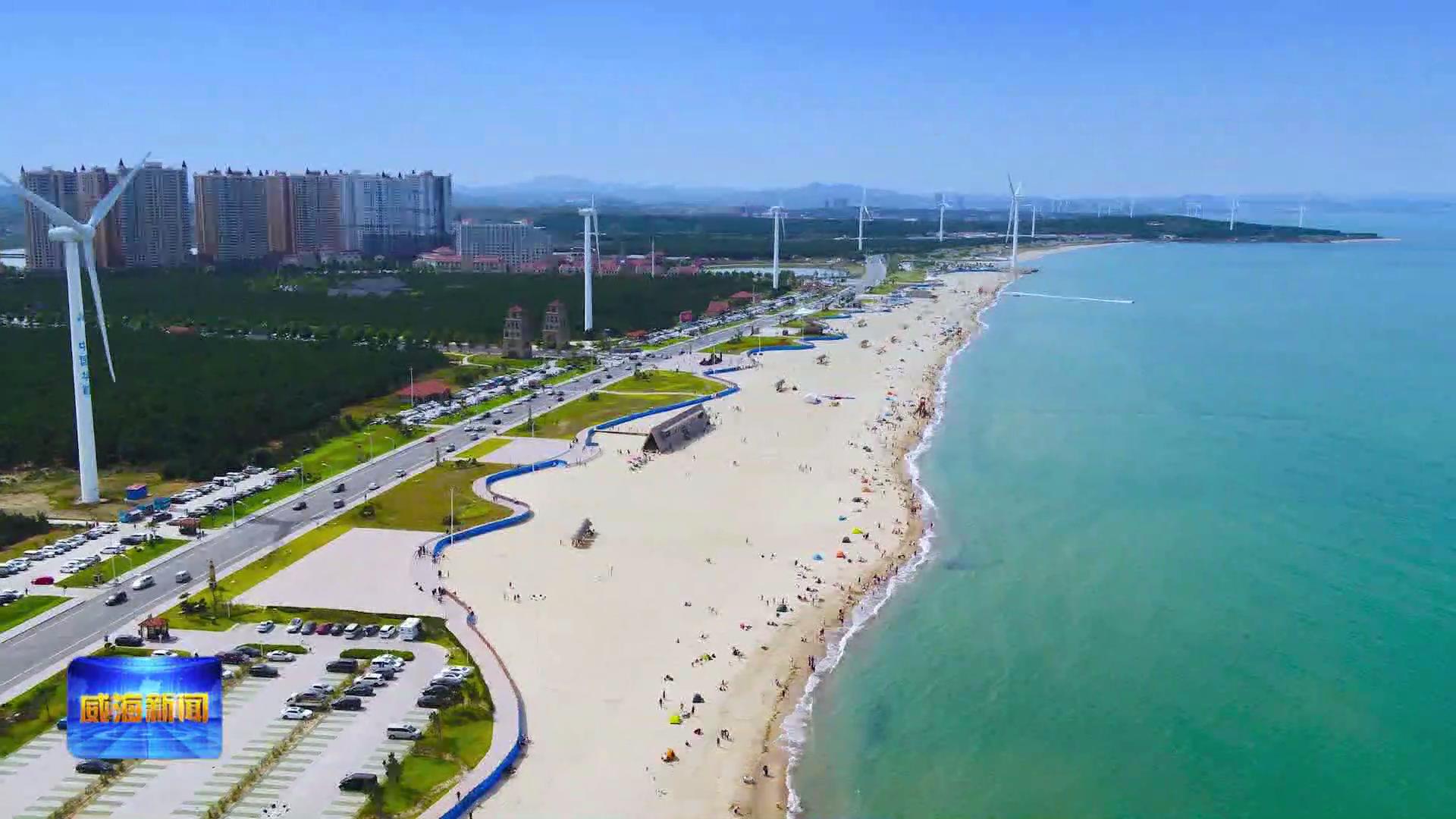 千里山海 自在威海 聚合山海资源 拉长旅游消费链条