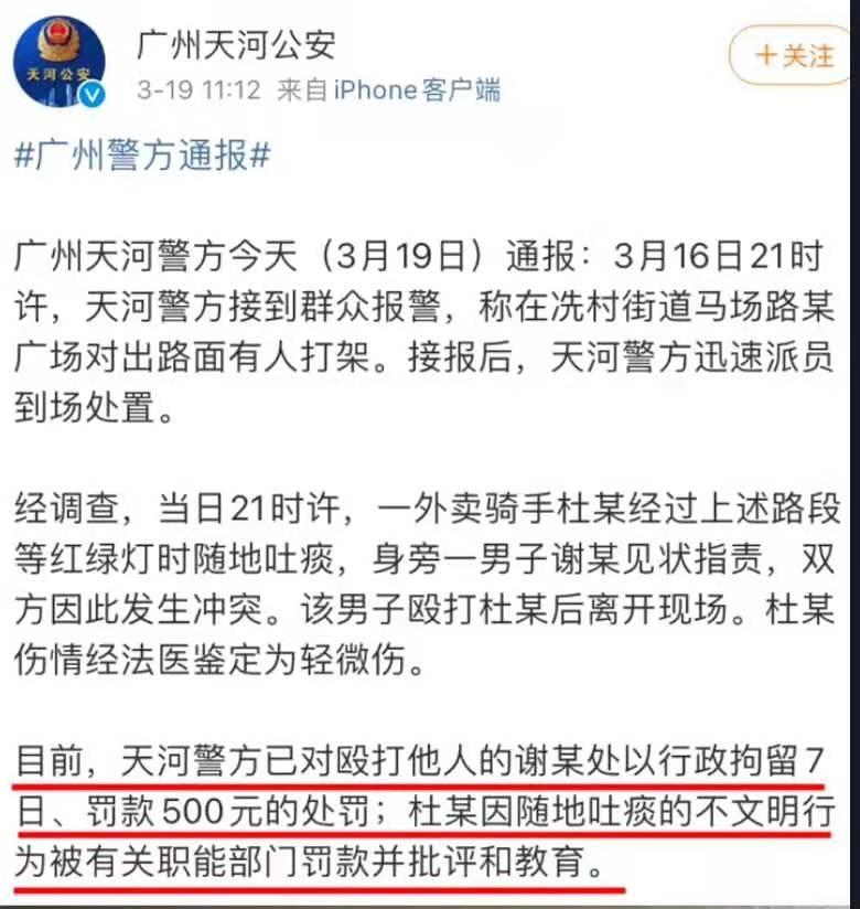 """广州外卖小哥被当街暴打,路人好言相劝遭恐吓""""谁拦弄死谁"""",处罚结果出炉"""