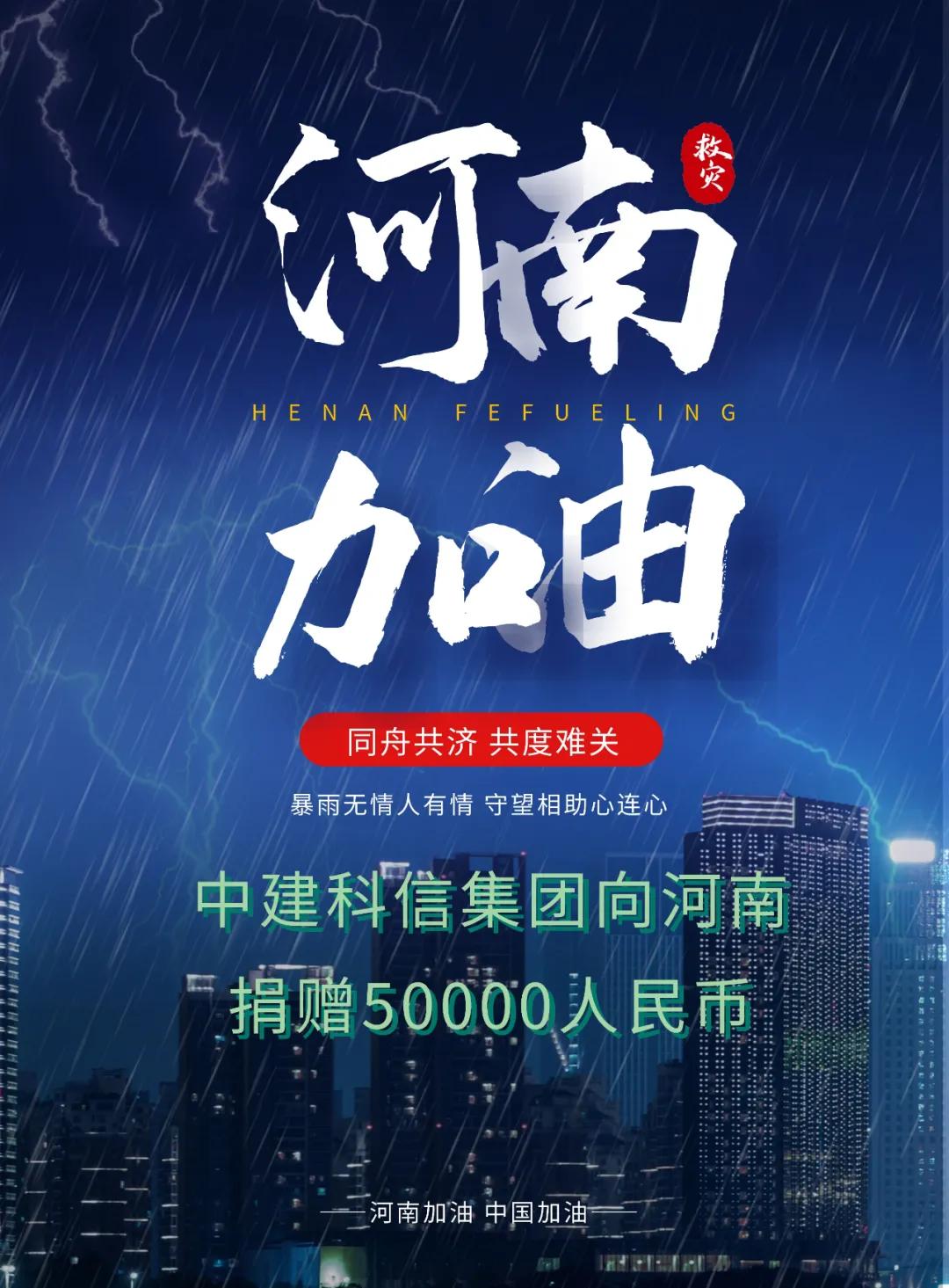 风雨同路丨中建科信集团捐赠5万元 支援河南防汛救灾