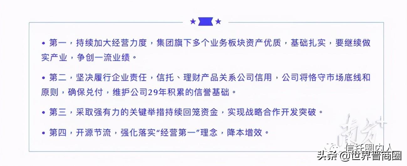 投资300亿太原宝能科技创新城!姚振华拍桌子:坚决兑付每一分钱