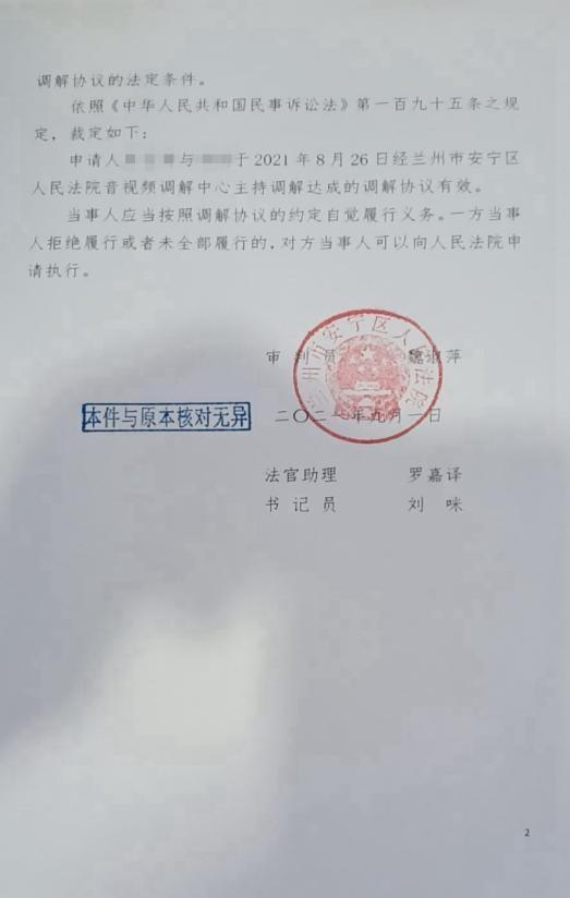 """多元平台连两国 """"云上调解""""化纠纷"""