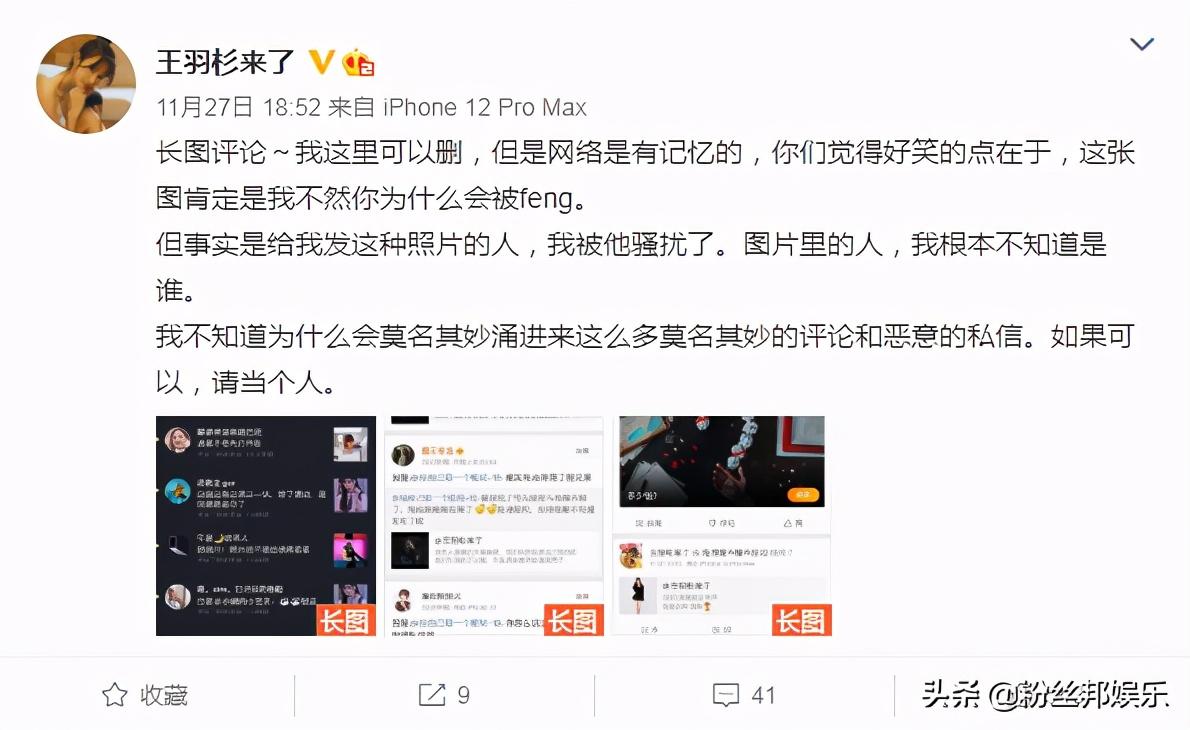 """斗鱼王羽杉直播事故,读粉丝邮件涉黄""""翻车"""",直播间被    封禁"""