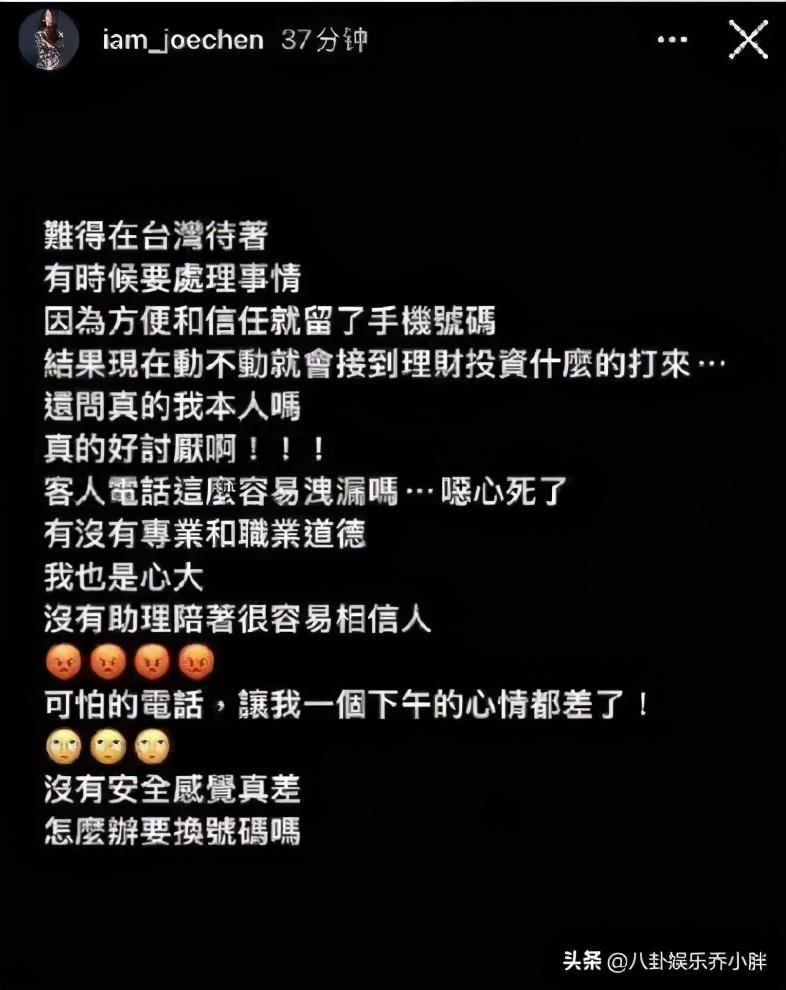 陈乔恩的手机号泄露,个人信息很重要。你有过吗?得加强注意