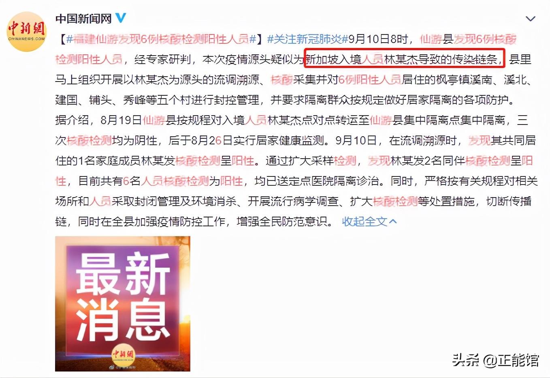 福建疫情疑似源头曝光,林俊杰却冲上热搜!真相与谎言谁更重要?