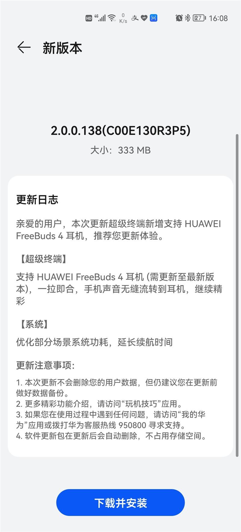 华为鸿蒙 HarmonyOS 2.0.0.138 更新:超级终端支持 Freebuds 4