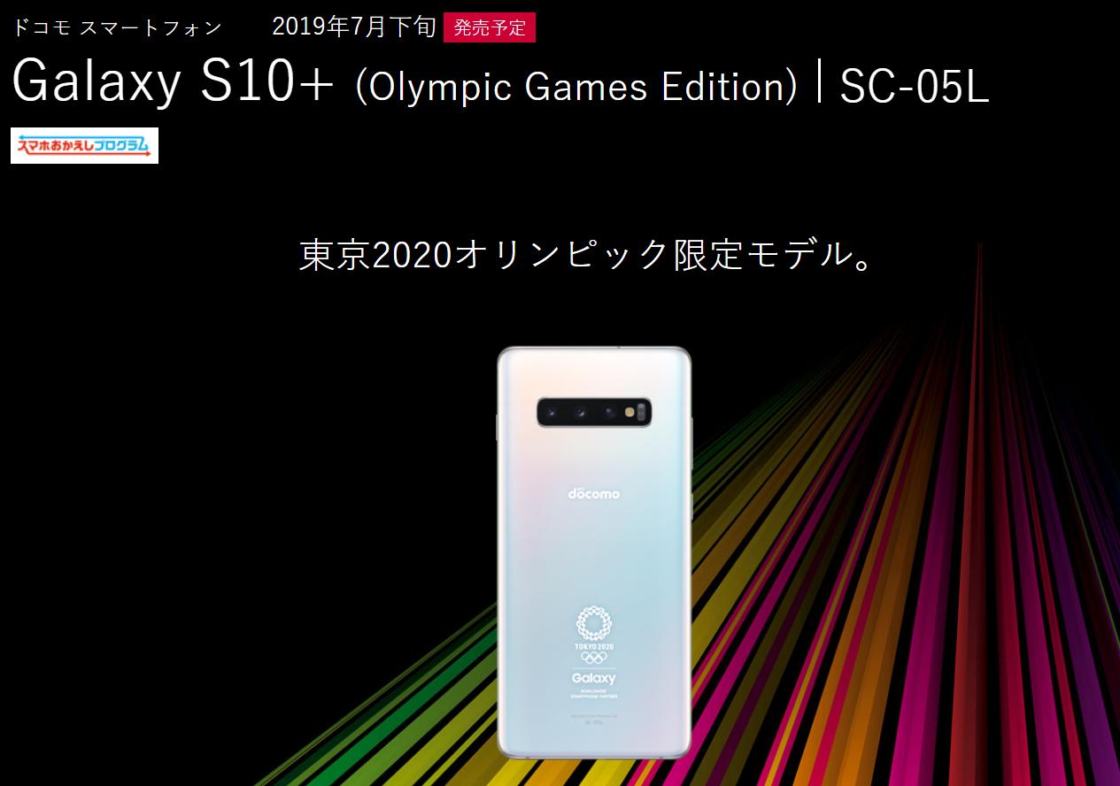 10月发售!三星日本公布奥运会版S10 :市场价约7208元
