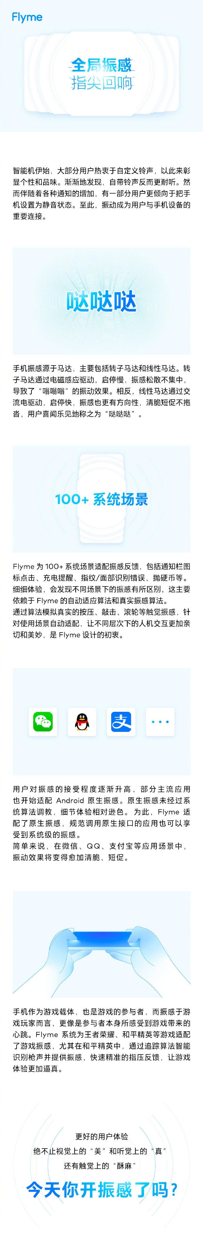 魅族 17/Pro振感将支持微信QQ支付宝等应用场景-第2张图片-IT新视野