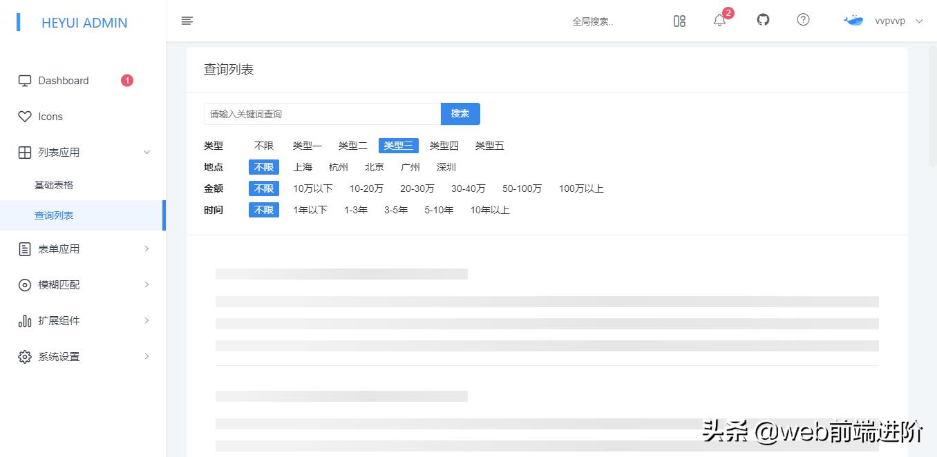 优秀 vue+heyui 后端管理系统HeyUI-Admin