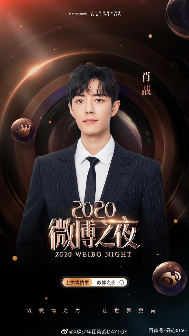 斗罗大陆主演肖战亮相上海微博之夜,与杨紫合体宣传新剧