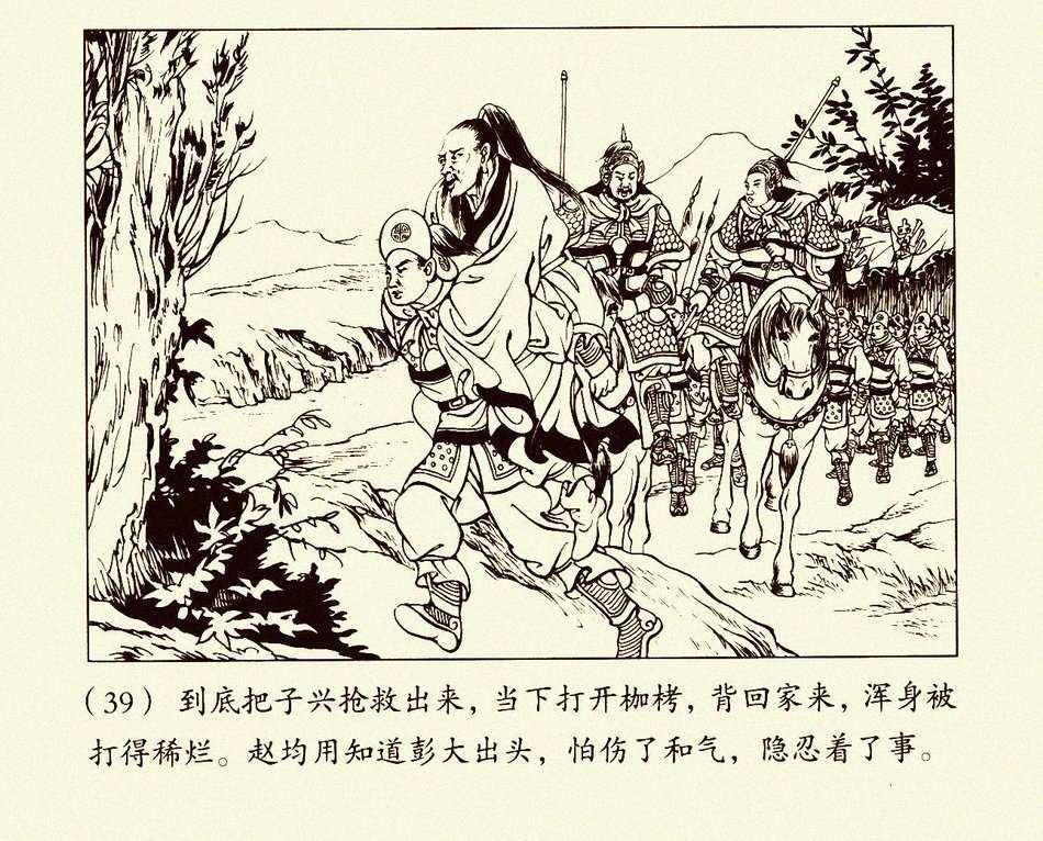 精品连环画小人书-朱元璋(第一册)