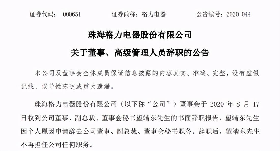 董明珠回应高层元老辞职:任何人不能为企业服务,必须走人