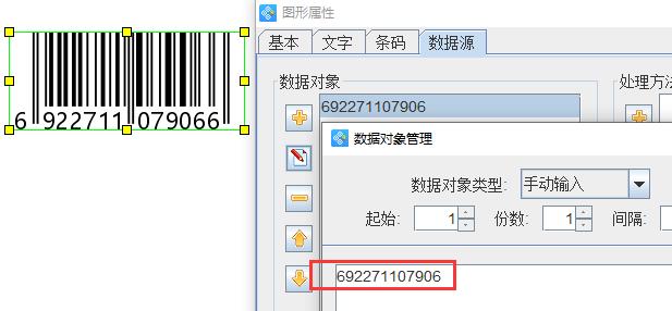 如何制作能扫出商品信息的商品条码