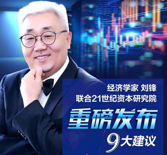 刘枫:持有一个集团市场,必然会导致极端市场。如何避免长期践踏公款?