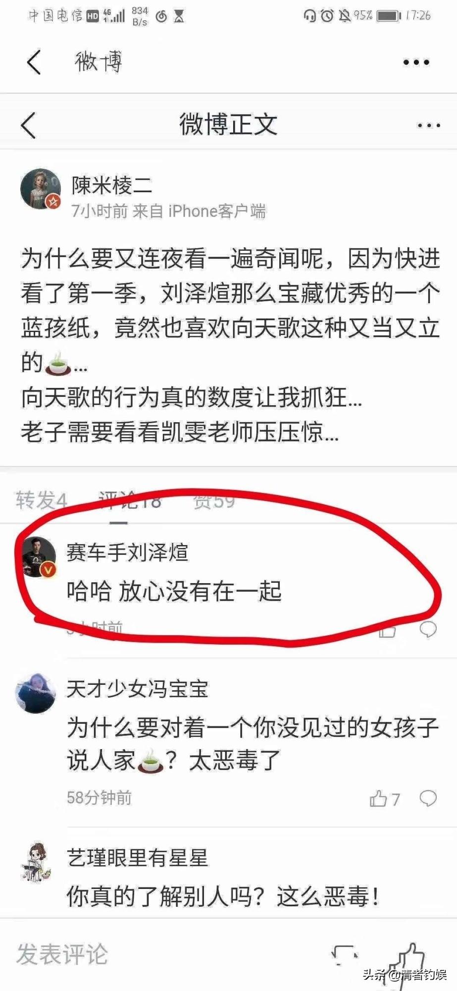 《心動的信號》首次翻車!劉澤煊瘋狂吐槽向天歌的操作引網友熱議
