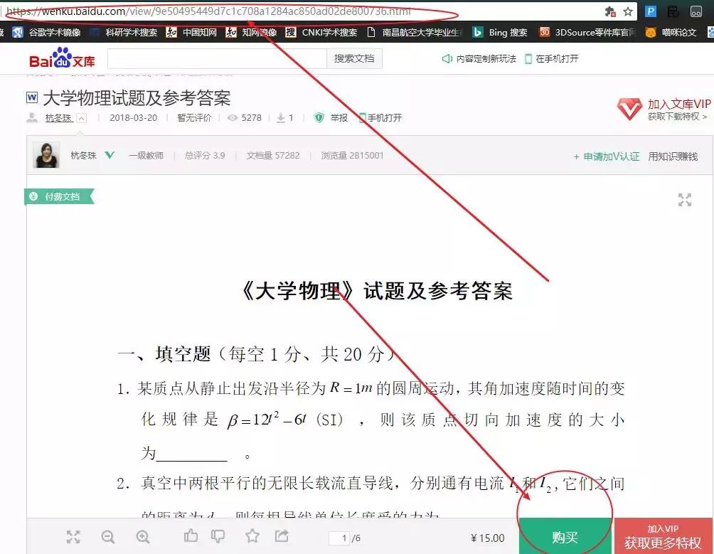 4个免费下载百度文库资料的方法
