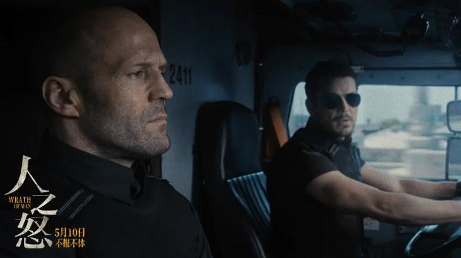 《人之怒》杰森·斯坦森扮演的主角H依然身份成谜