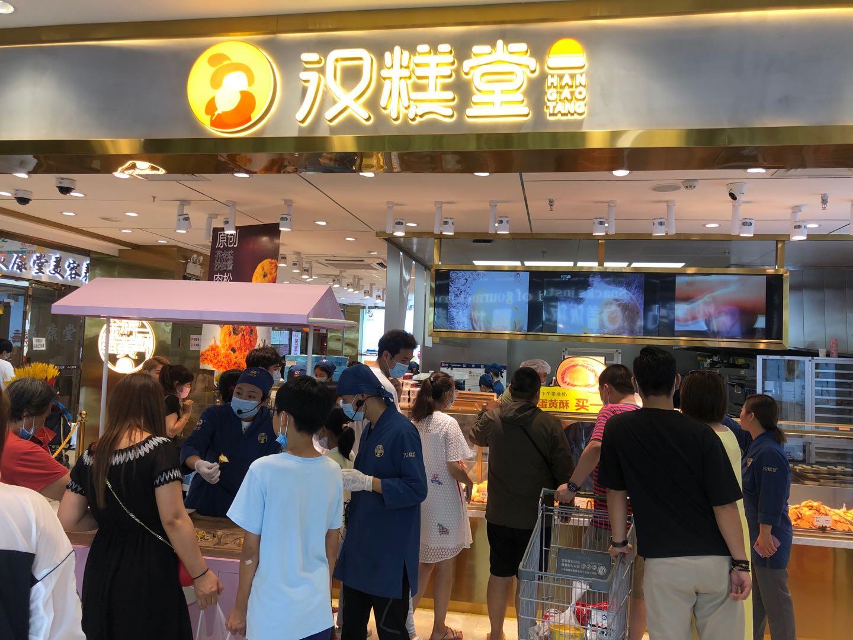中式糕点加盟费需要投资多少?下面为大家揭晓