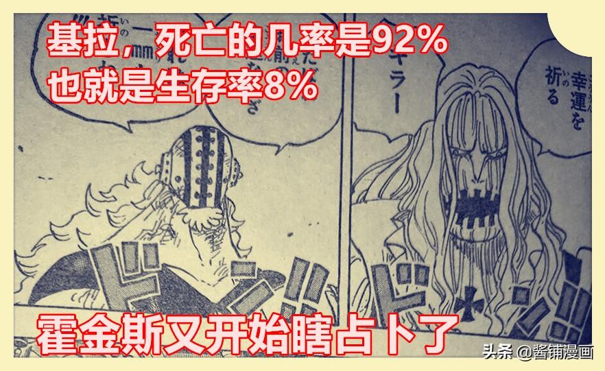 海賊王1011話,霍金斯變成八只腳的巨型稻草怪,基拉生存概率是8%