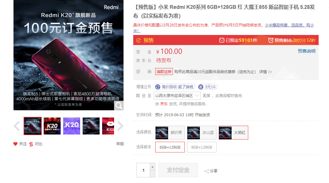 预定金一百元,预定人数将要破六万!红米noteK20可否一炮而红?