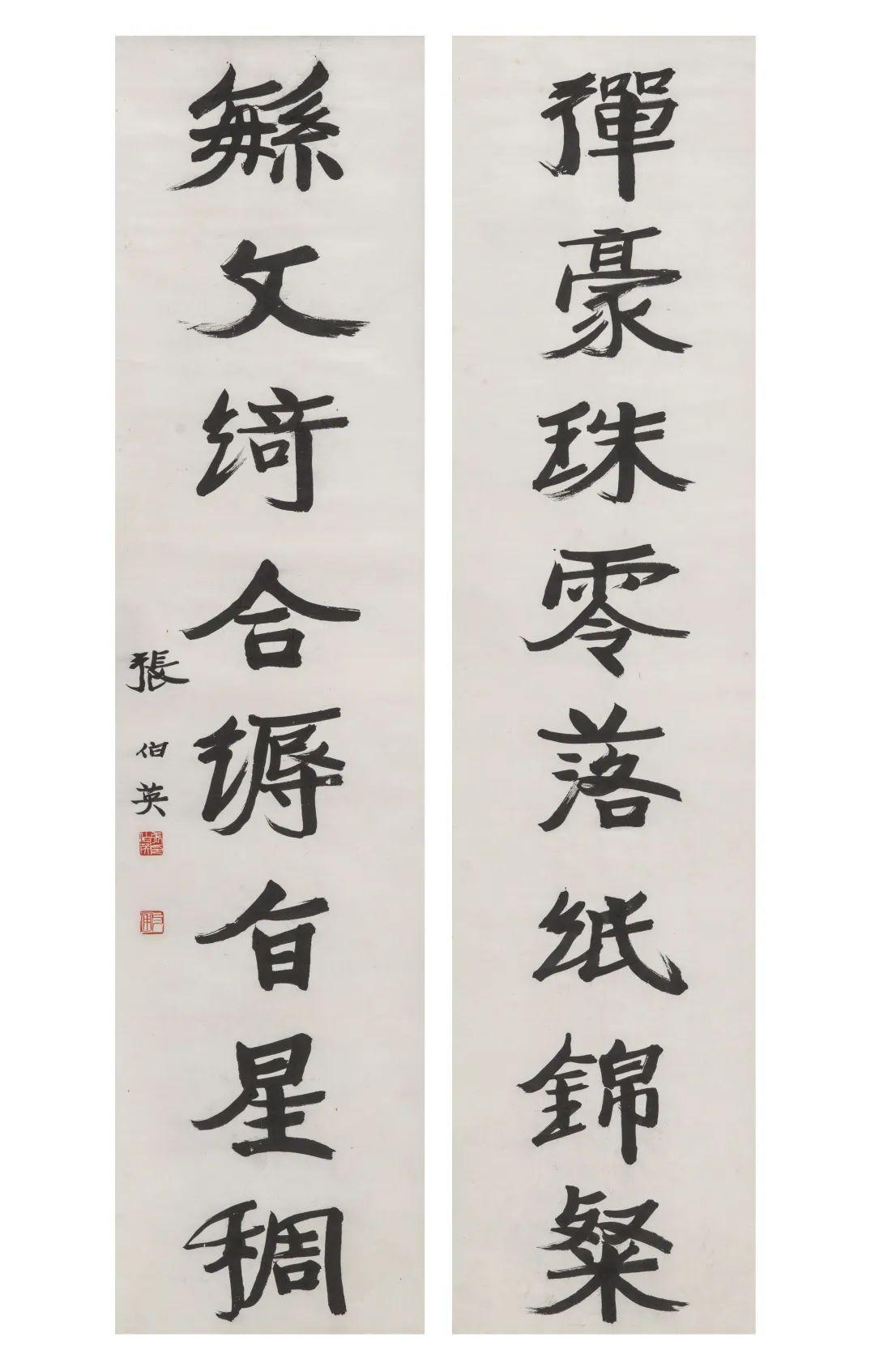 「北京荣宝第五届网络文物拍卖会」中国书法专场