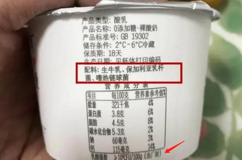 酸奶好不好,和价格关系不大,看清包装上3个信息,营养高口感好