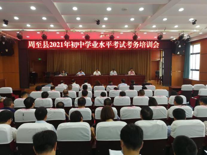 周至县召开2021年中考考务工作会