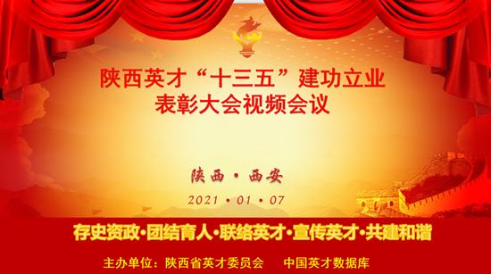 """同心聚力 共创未来——陕西""""十三五""""建功立业视频表彰会召开"""
