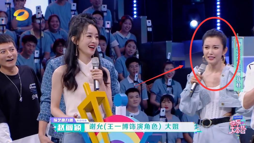 《快本》杜华闯大祸,当赵丽颖面提冯绍峰前女友,李冰冰都傻眼了