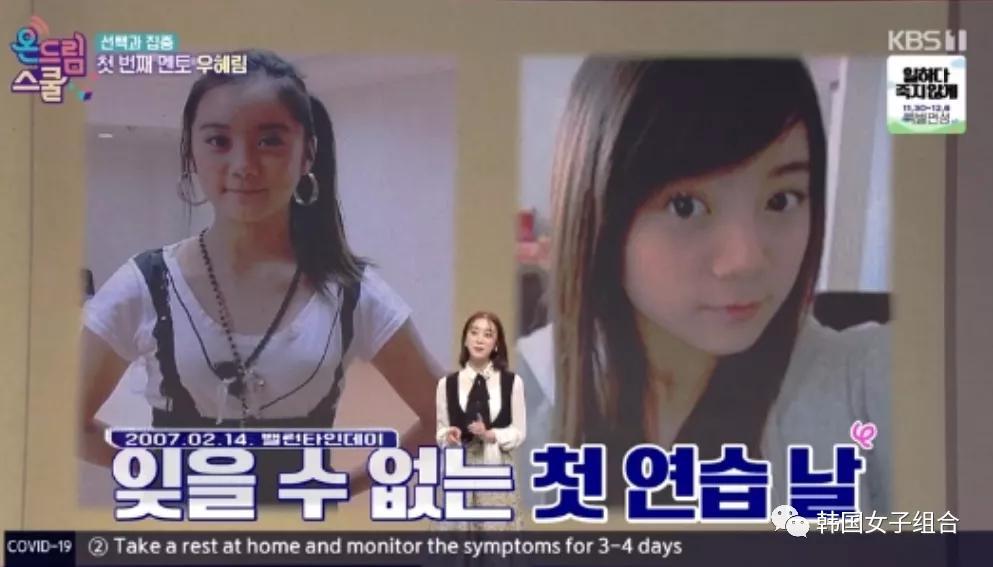 她以WG成员出道,却称Twice的这位成员是大前辈